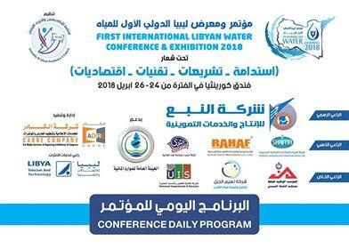مؤتمر ليبيا الدولى الاول للمياه